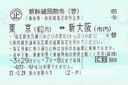 新幹線 回数 券 おトクなきっぷ:JR東日本 -